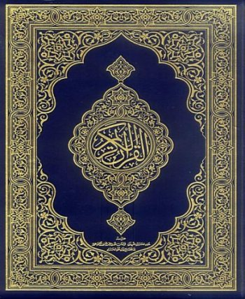 Large book cover: The Koran (Qur'an)